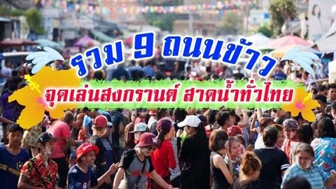 ใกล้ไหนลุยนั่น!! รวม 9 ถนนข้าว จุดเล่นสงกรานต์สาดน้ำทั่วไทย!!