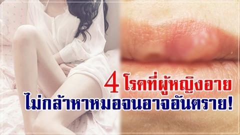 4 โรคที่ผู้หญิงเข้าใจผิด คิดว่ามันน่าอาย ไม่กล้าหาหมอจนอาจเป็นอันตราย!!