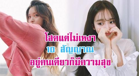 10 สัญญาณคนโสด ที่บอกว่าคุณมีความสุขดี อยู่คนเดียวได้ไม่เป็นไร !!!
