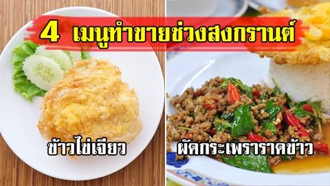 แบบนี้ต้องลอง!! 4 เมนูอาหารทำกิน ทำขาย ช่วงสงกรานต์ ทุนน้อยกำไรแน่น!!