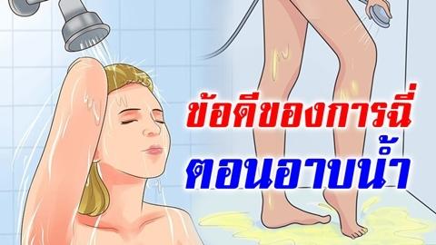 ประโยชน์เกินคาด!! ข้อดีของการฉี่ตอนอาบน้ำ หลายคนไม่เคยรู้มาก่อน!!