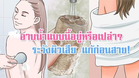 อาบน้ำไม่ถูกระวังผิวเสีย! วิธีอาบน้ำผิดๆ ที่ทำให้ผิวพัง #แก้ก่อนสายทวงคืนผิวสวยใส