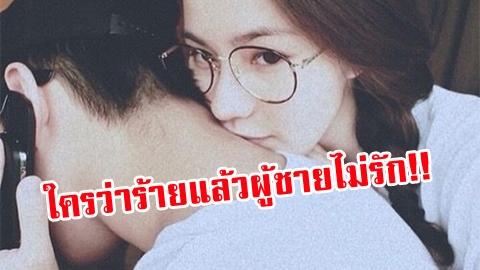 ใครว่าร้ายแล้วผู้ชายไม่รัก!! 5 นิสัยร้ายๆของผู้หญิงที่ทำให้ผู้ชายหลงรัก!!