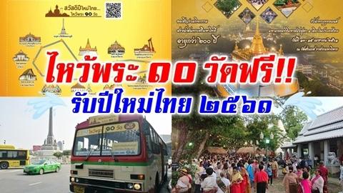 ชวนออเจ้าไหว้พระ 10 วัดรับปีใหม่ไทย เดินทางง่ายกับ ขสมก. ฟรี!!