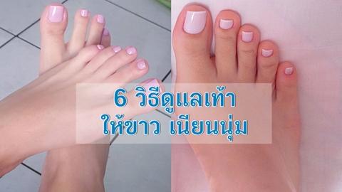 ต้องสวยตั้งแต่หัวจรดเท้า!! 6 วิธีดูแลเท้าให้ขาว เนียนนุ่ม ใส่รองเท้าแล้วสวย เท้าไม่เหี่ยว
