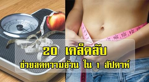 สุดยอด !! 20 วิธีช่วยลดความอ้วนง่ายๆ แบบไม่ต้องอดอาหารก็สามารถผอมได้ !!!