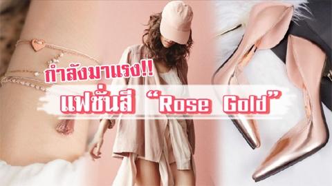 กำลังมาแรง!! แฟชั่น ''Rose Gold'' สวยแพงได้ไม่ซ้ำใคร มาแรงเว่อร์!!