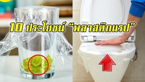 10 ประโยชน์จาก ''พลาสติกแรป'' ไอเทมอเนกประสงค์ช่วยงานบ้านได้สารพัด!!