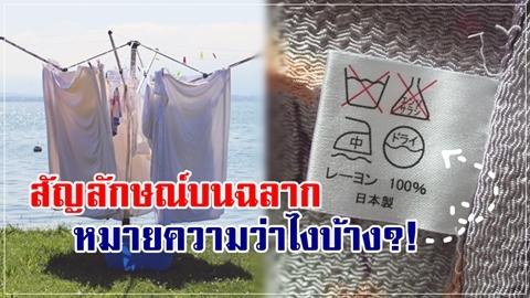 ไม่ยืด ไม่เสียทรง!! ความหมายของสัญลักษณ์บนฉลากเสื้อผ้า รู้ไว้ประหยัดค่าเสื้อผ้าได้อีกเยอะ!!