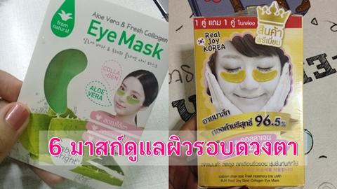 แนะนำ 6 Eye Masks มาสก์ดูแลผิวรอบดวงตา แก้ใต้ตาคล้ำ ถุงใต้ตา รอยตีนกาหาย !!