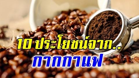 ของดีใกล้ตัว!! 10 ประโยชน์จาก ''กากกาแฟ'' ช่วยงานบ้านยันดูแลผิวพรรณ