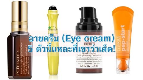 อายครีม (Eye cream) 5 ตัวนี้แหละที่เขาว่าเด็ด! ลาก่อนใต้ตาคล้ำ ริ้วรอยรอบดวงตา