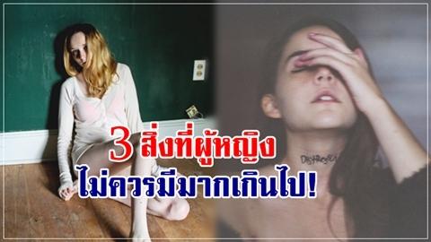 ยิ่งมากยิ่งเจ็บ!! 3 สิ่งสำคัญที่สุด ที่ผู้หญิงไม่ควรมี