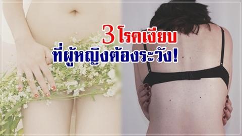 3 โรคเงียบ ที่ผู้หญิงต้องระวังให้ดี มีสิทธิ์เป็นทุกคน!!
