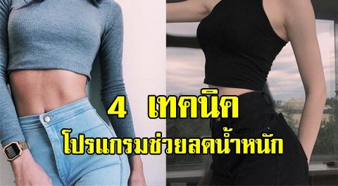 4 เทคนิคง่ายๆ ''ลดน้ำหนัก'' อย่างไรให้เห็นผลเร็วยิ่งขึ้น !!!
