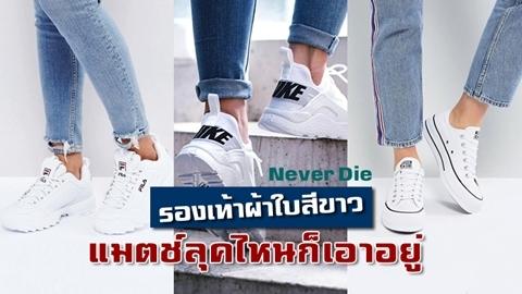 Never Die!! รองเท้าผ้าใบสีขาว แมตช์ลุคไหนก็เอาอยู่ คลูมาก ณ จุดนี้!!