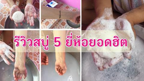 รีวิวสบู่ 5 ยี่ห้อดังของไทย ตัวไหนน่าใช้ ตัวไหนใช้แล้วผิวขาว