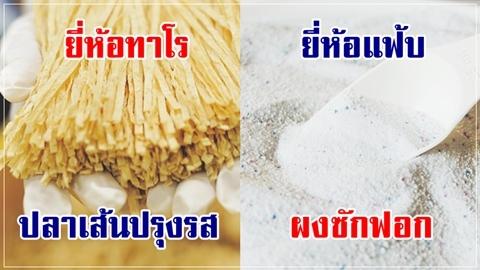 17 ยี่ห้อสุดฮิต ที่คนไทยเรียกผิด ติดปาก จนกลายเป็นคำแทนผลิตภัณฑ์นั้นไปแล้ว!!