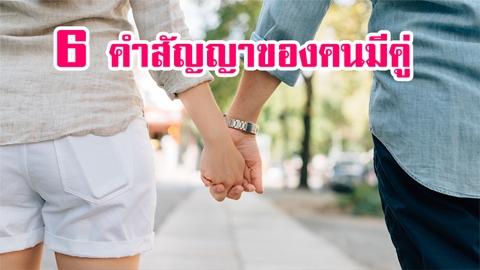 สัญญานะ!! 6 คำสัญญาที่คนมีคู่ มักจะให้กันเพื่อที่อยากคบกันไปนานๆ