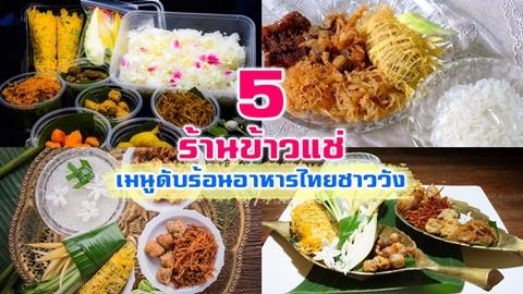 5 ร้านชูโรงสำรับข้าวแช่ ดับร้อนให้หนีหาย เบิกบานใจกับอาหารไทยชาววัง
