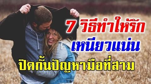 อยากมีรักนานต้องรู้!! 7 วิธีทำให้รักเหนียวแน่น ปิดกั้นปัญหามือที่สาม