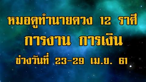 หมอดูทำนายดวง 12 ราศี ด้านการงาน การเงิน ในช่วงวันที่ 23-29 เม.ย. 61