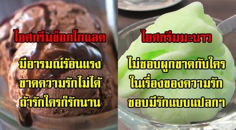 ดูดวงทำนาย ''รสนิยมความรัก'' ของคุณจากรสไอศกรีม !!!