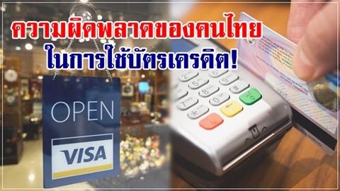 หนี้พอกหนี้พูน!! 10 ข้อผิดพลาดของคนไทย ในการใช้บัตรเครดิต!!