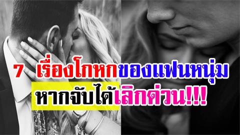 7 เรื่องโกหกของแฟนหนุ่ม หากจับได้ เลิกด่วน!!!