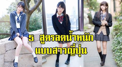 5 วิธี ลดน้ำหนัก ไดเอทแบบง่ายๆ ฉบับสาวญี่ปุ่น !!!