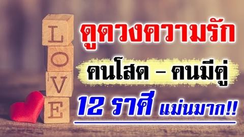 ดูดวงความรักคนโสด - คนมีคู่ ทั้ง 12 ราศี ช่วงนี้ใครจะแตกหัก รักขมขื่น!!