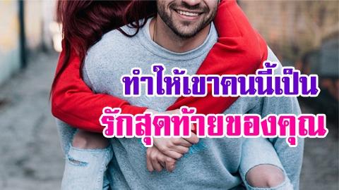 เรื่อยๆไปจนแก่! 5 วิธีเปลี่ยนรักชั่วคราว ให้เป็นรักสุดท้ายของคุณ