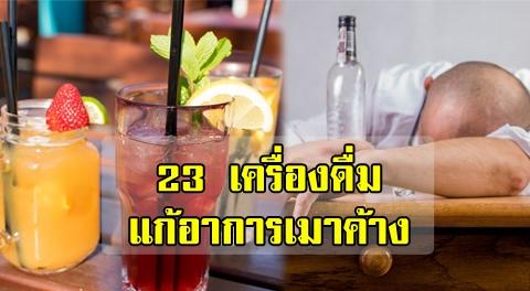 23 เครื่องดื่มแก้แฮงค์ ช่วยลดอาการเวียนหัว อาเจียน และชดเชยภาวะขาดน้ำหลังการดื่มหนัก !!!