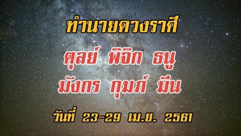 ดูดวงราศีตุลย์ พิจิก ธนู มังกร กุมภ์ มีน ในรอบสัปดาห์วันที่ 23-29 เม.ย. 2561