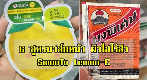 6 สูตร DIY มารค์หน้าใส รักษาสิว ลดรอยสิว-จุดด่างดำ จาก Smooto Lemon-C !!!