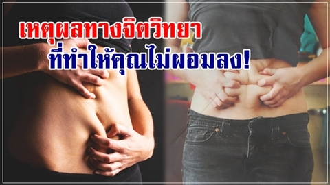 น้ำหนักไม่ลดเลย!! 3 เหตุผลทางจิตวิทยา ที่ทำให้คุณไม่ผอมลงสักที!!