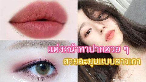 น้อยแต่สวย! ไอเดียแต่งตาคู่กับสีปากนัวๆ ฟุ้งๆ ลุคสวยใสแบบสาวเกาหลี #น่ารักมองไม่เบื่อ