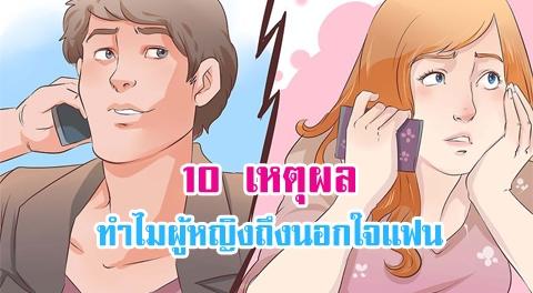 ผู้หญิงก็ทำได้ !!! 10 สาเหตุ ที่ทำให้ผู้หญิงนอกใจคนรัก !!!