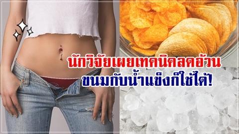 นักวิจัยเผย 3 เทคนิคลดความอ้วนสุดแปลก ขนมกับน้ำแข็งก็ใช้ได้!!