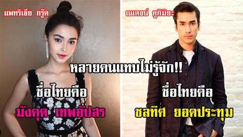 หลายคนแทบไม่รู้จัก!! เปิดชื่่อ ไทย 7 ดาราลูกครึ่ง ที่ก็มีชื่อไทยเหมือนกัน