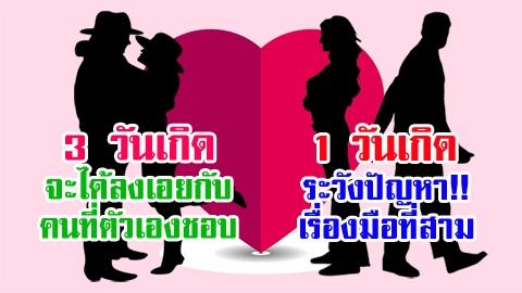 3 วันเกิด จะได้ลงเอยกับคนที่ชอบ , 1 วันเกิด ระวังปัญหาเรื่องมือที่สาม ดูดวงความรัก วันที่ 1-15 พ.ค. 61