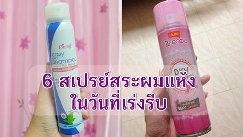 6 สเปรย์สระผมแห้ง Dry Shampoo ในวันที่เร่งรีบ ไม่ต้องสระผม!