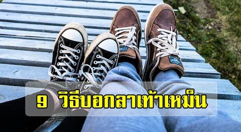 เท้ามีกลิ่นแก้ได้ไม่ยากด้วย 9 วิธี ''แก้ปัญหาเท้าเหม็น'' ให้หายไป !!!