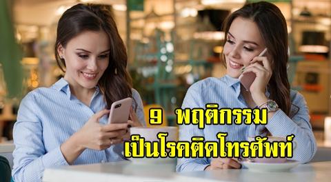 9 พฤติกรรม ที่บอกว่าคุณติดโทรศัพท์มากเกินไป !!!