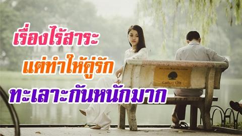 ถูกทุกข้อ! 6 เรื่องไร้สาระ ที่ทำให้คู่รัก ทะเลาะกันหนักมาก