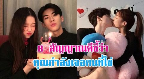 8 สัญญาณความรักดีดี ที่บอกว่าคุณกำลังเจอคนที่ใช่ !!!