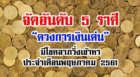 จัดอันดับ 5 ราศี ดวงดีเรื่องการเงิน มีโชควิ่งเข้าหา ประจำเดือนพฤษภาคม 2561 !!!