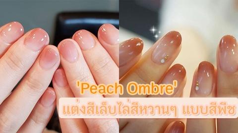 สวยและฮิตมาก! 'Peach Ombre' แต่งสีเล็บไล่สีหวานๆ แบบสีพีช เล็บสวยสุขภาพดี!