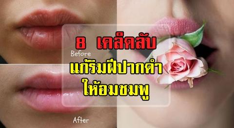 8 เคล็ดลับง่ายๆ เปลี่ยนริมฝีปากดำคล้ำ ให้สวยใสอมชมพู น่าจุ๊บ !!!