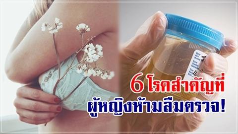 อย่ารอจนสายเกินไป!! 6 โรคสำคัญ ที่ผู้หญิงห้ามลืมตรวจเด็ดขาด!!